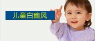 儿童白癜风诊疗