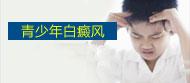 青少年白癜风诊疗