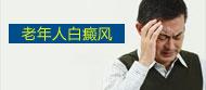 老人白癜风诊疗